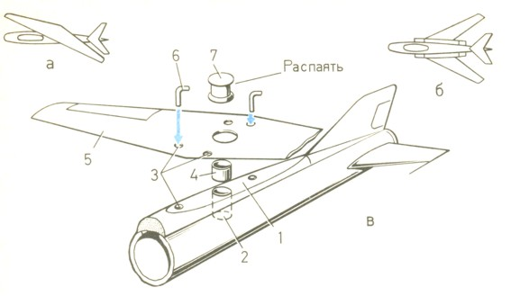Как сделать крыло к самолету
