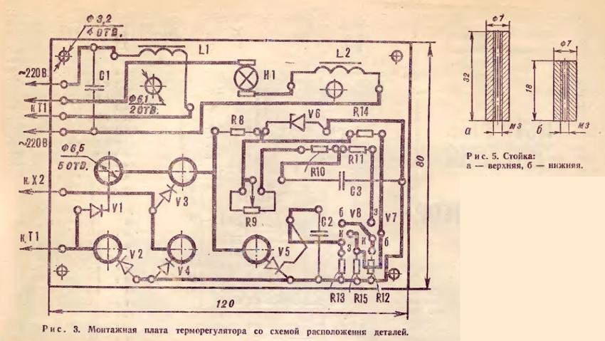 Формирователь управляющих импульсов для тиристора выполнен на базе аналога однопереходного транзистора на...