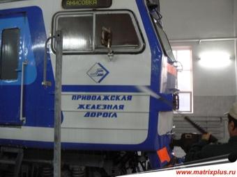 Технология наружной обмывки пассажирских вагонов, как отмыть вагон от загрязнений, мойка подвижного состава, мойка локомотивов, купить моющие средства для наружной мойки вагонов